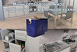 Сепаратор жира, 0.5л/с, DG 501e,жироуловитель, сепаратор жира  под мойку, Эколайн, фото 8