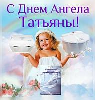 """Праздничная скидка ко Дню Татьяны - 3% на водоочистители """"Эковод"""" и 3 книги в подарок!"""