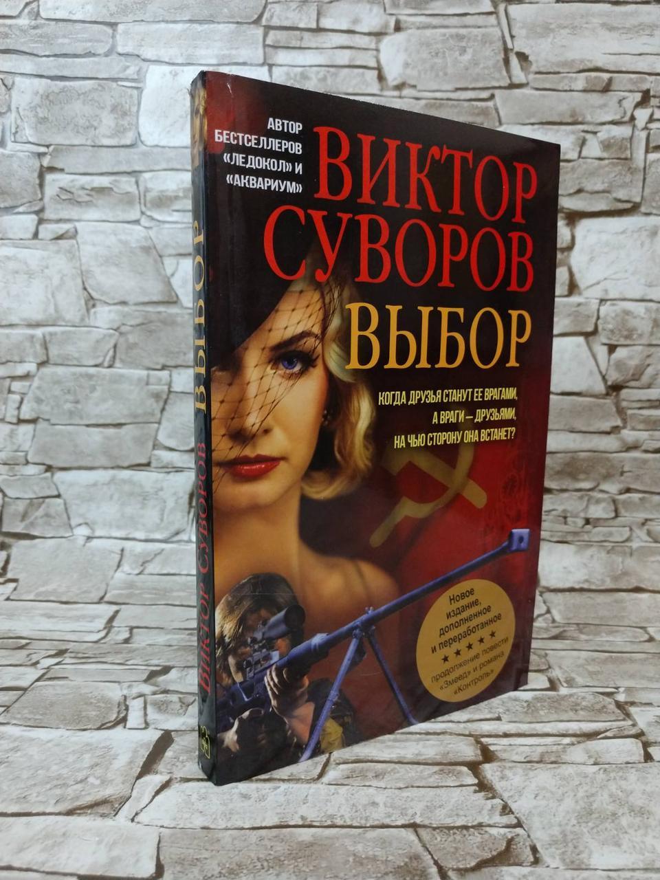 """Книга """"Выбор"""" Виктор Суворов"""