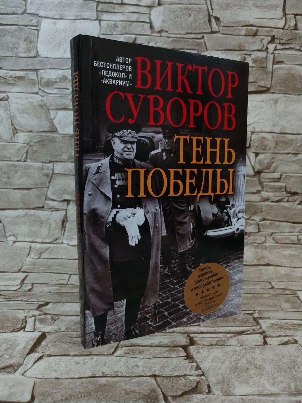 """Книга """"Тень победы"""" Виктор Суворов"""