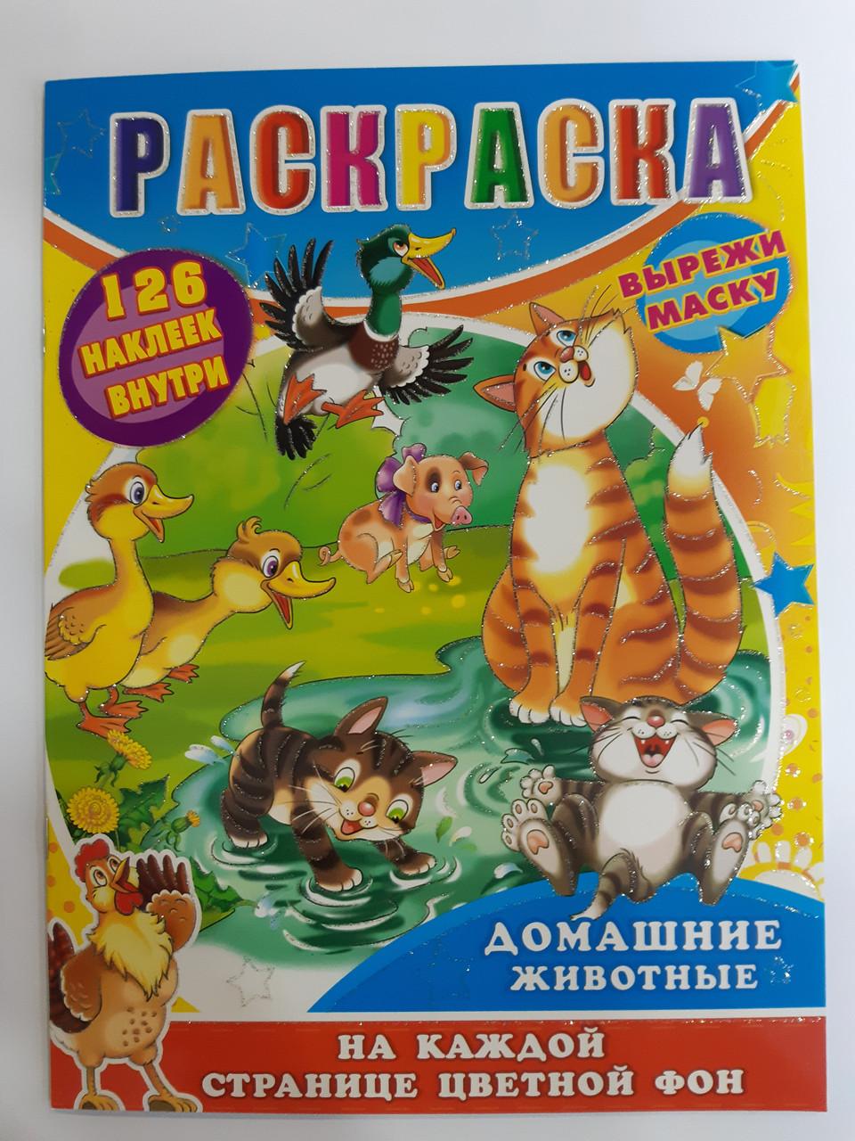 Колибри Раскраска Р-30: 126 наклеек/Для малышей: продажа ...