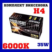 Біксенон. Установчий комплект Prolight H4 H/L (6000K) 35W