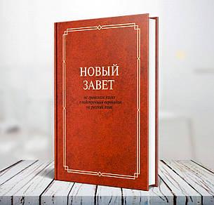НОВЫЙ ЗАВЕТ на греческом языке с подстрочным переводом на русский язык (твердая, 16х24), фото 2