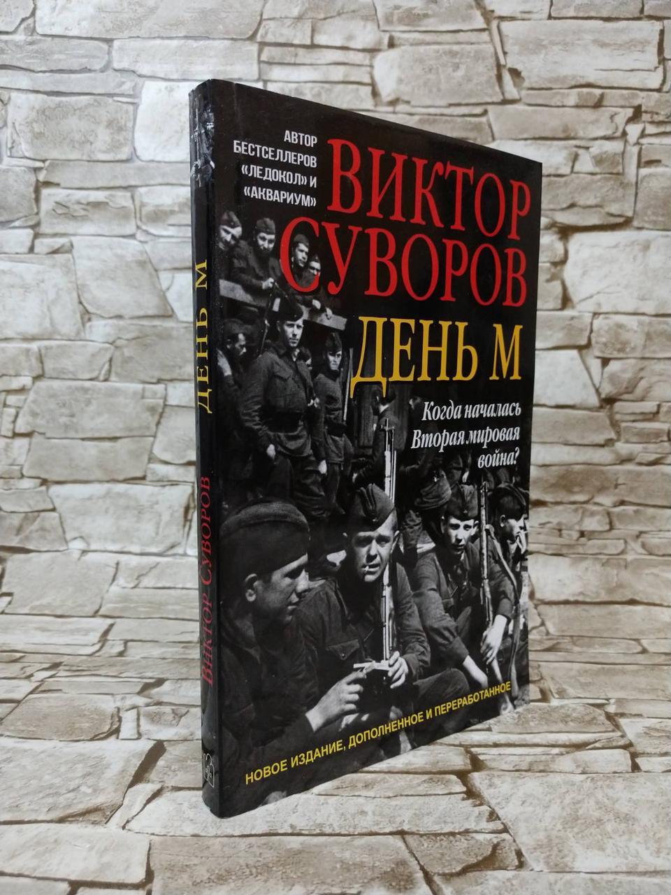 """Книга """"День М. Когда началась Вторая мировая война?"""" Виктор Суворов"""