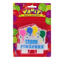 """Свічка з кулями """"з днем народження"""" синя"""