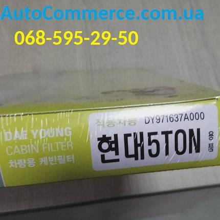Фільтр повітряний салону Hyundai HD120 Хюндай hd-120 (971637A000), фото 2