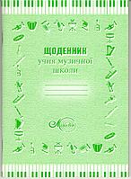 Дневник для учащихся музыкальных школ зелений