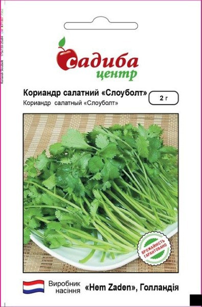 Семена кориандра Слоуболт, Hem  2г