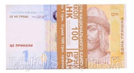 Деньги сувенирные 1 гривна .Пачка 80 шт.