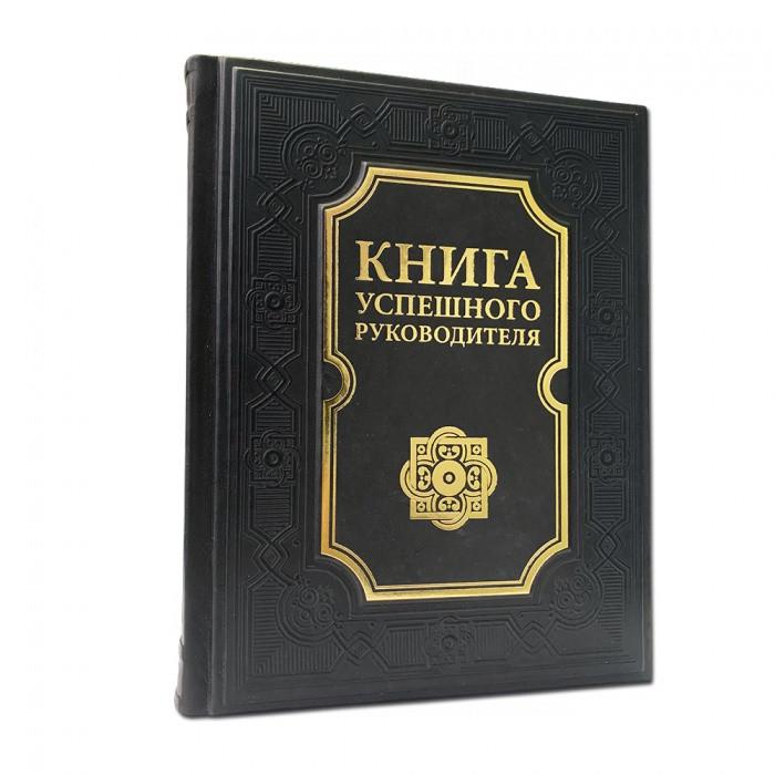 """Книга в кожаном переплете с художественной вставкой """"Книга успешного руководителя"""""""
