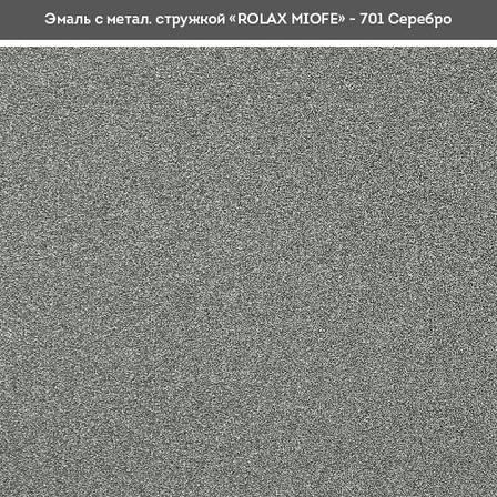 Эмаль с металл. стружкой Ролакс Miofe 701 серебристая 0,75л, фото 2