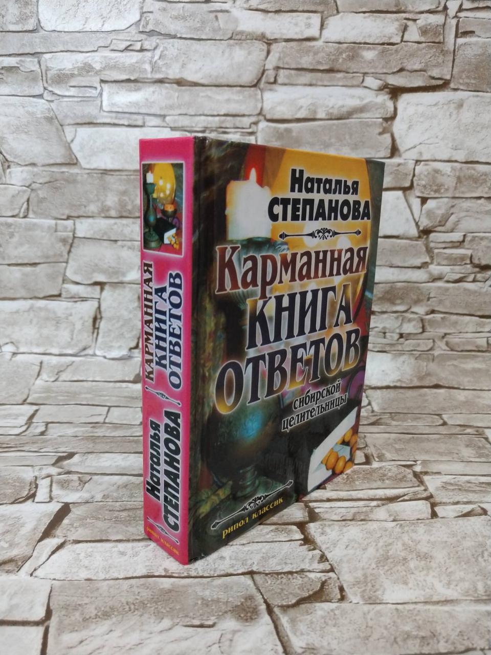 """Книга """"Карманная книга ответов сибирской целительницы"""" Наталья Степанова"""