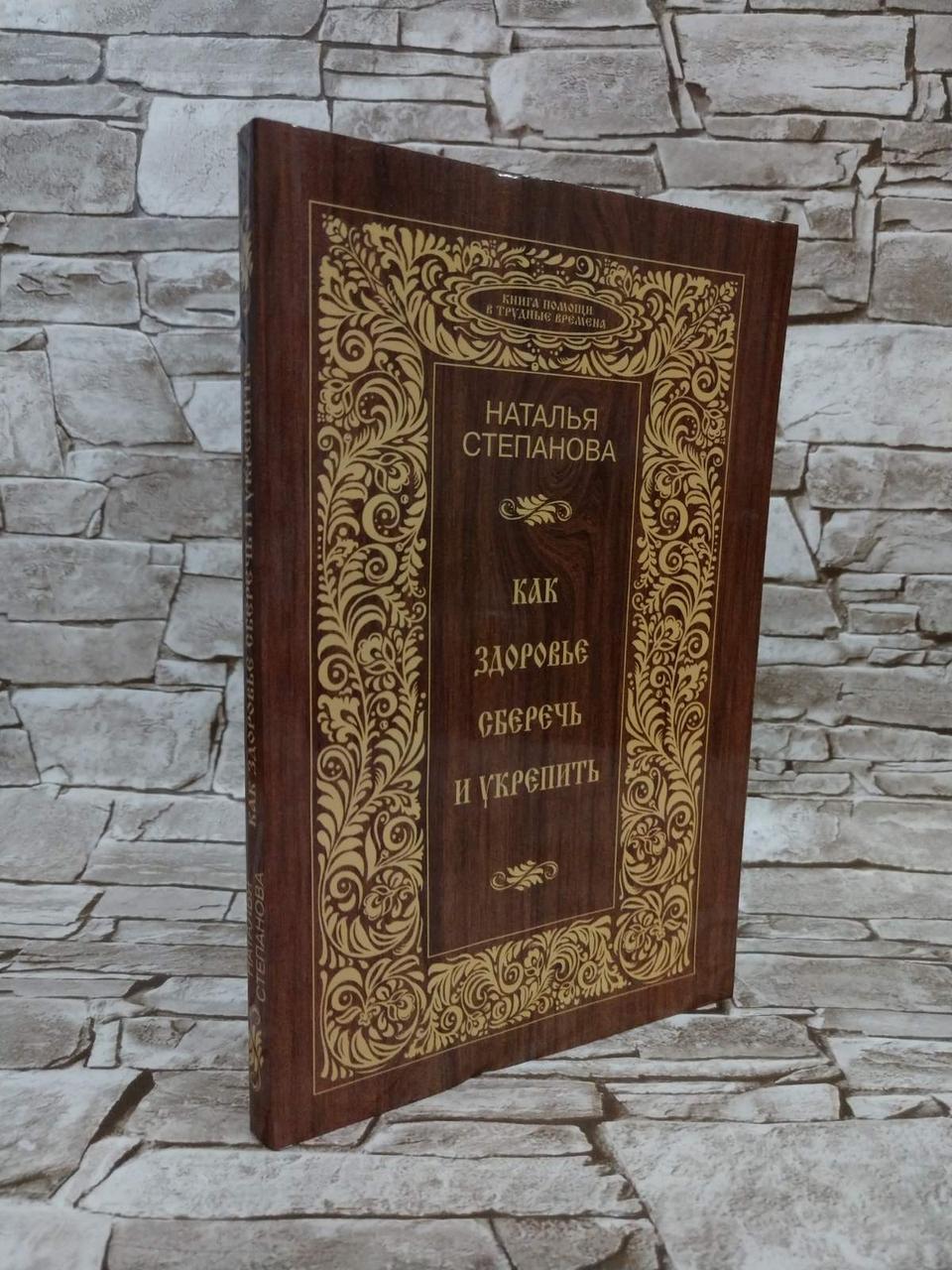 """Книга """"Как здоровье сберечь и укрепить"""" Наталья Степанова"""