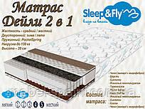 Матрас Sleep&Fly Daily 2в1