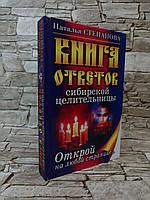 """Книга """"Книга ответов сибирской целительницы - 1"""" Наталья Степанова"""