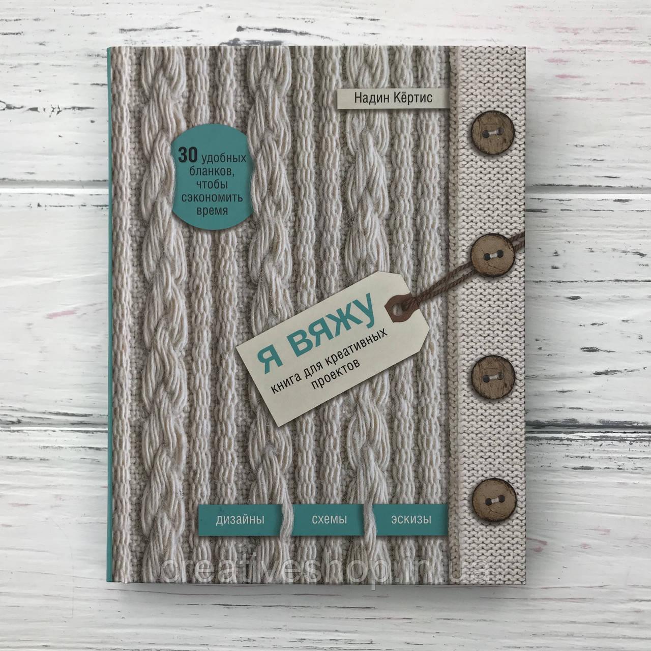 Я вяжу. Книга для креативных проектов. Дизайны. Схемы. Эскизы. Узоры
