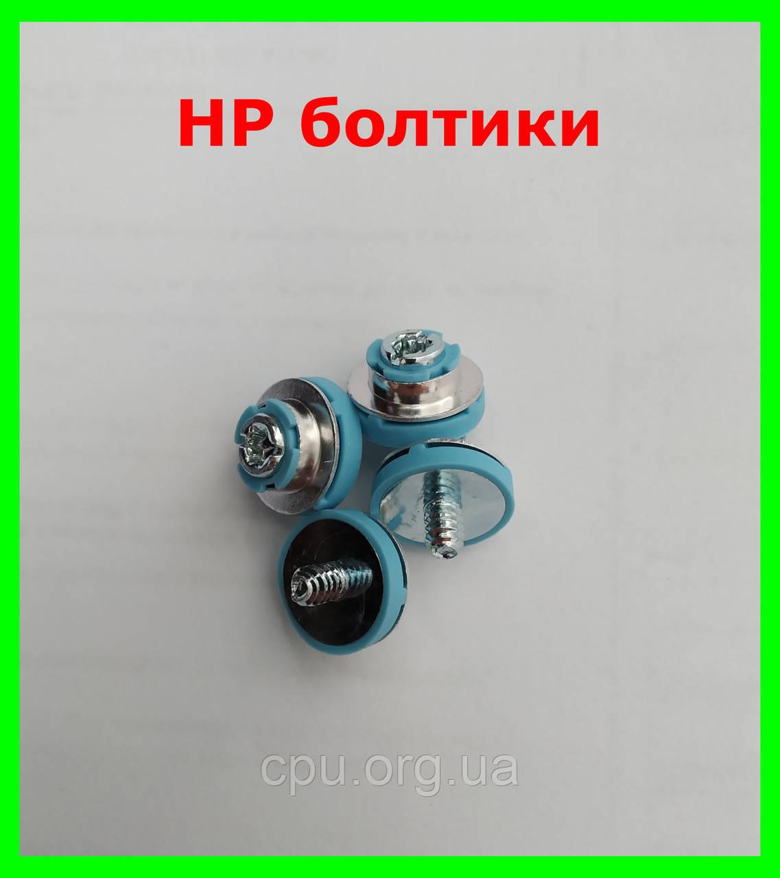 Болтики крепления жесткого диска HP
