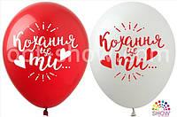 """Повітряні кульки - """"Кохання це ти"""", 10 шт"""