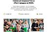 """24 января - бесплатный семинар в Виннице от Prom.ua - """"Рост продаж 2020"""""""