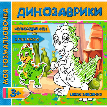 """Моя розмальовочка (з колльоровим фоном, підказками та цікавими завданнями): """"Динозаври"""" (у) 9789669755360"""