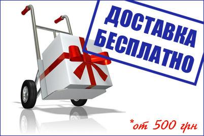Бесплатная доставка техники Sadko, Betoniar по Украине.