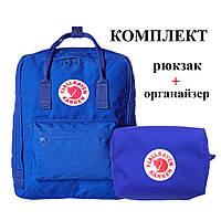 Комплект рюкзак + органайзер, сумка Fjallraven Kanken Classic, канкен класик. Синий (электрик)