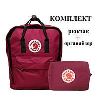 Комплект рюкзак, сумка + органайзер Fjallraven Kanken Classic, канкен класик. Бордовый с черным