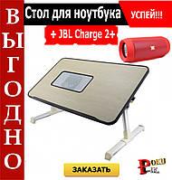 Стол для Ноутбука A8 + Подарок!!!