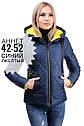 Демисезонная женская, молодежная куртка Аннет Размеры 42- 52, фото 3