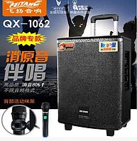 Колонка акумуляторна QX 1062, фото 1