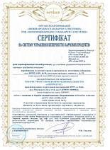 """Сертифікат на систему управління безпечністю харчових продуктів ТОВ """"Апіпродукт"""""""