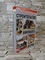 """Книга""""Строительство каменного дома"""" В.С. Самойлов"""