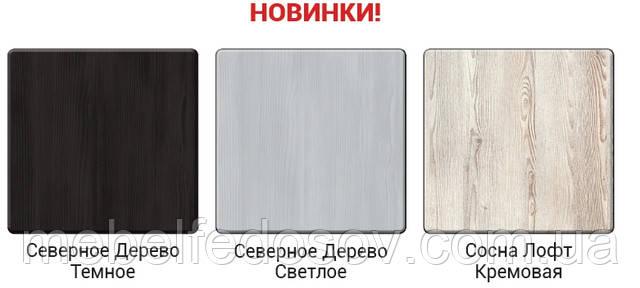 макси мебель новые цвета