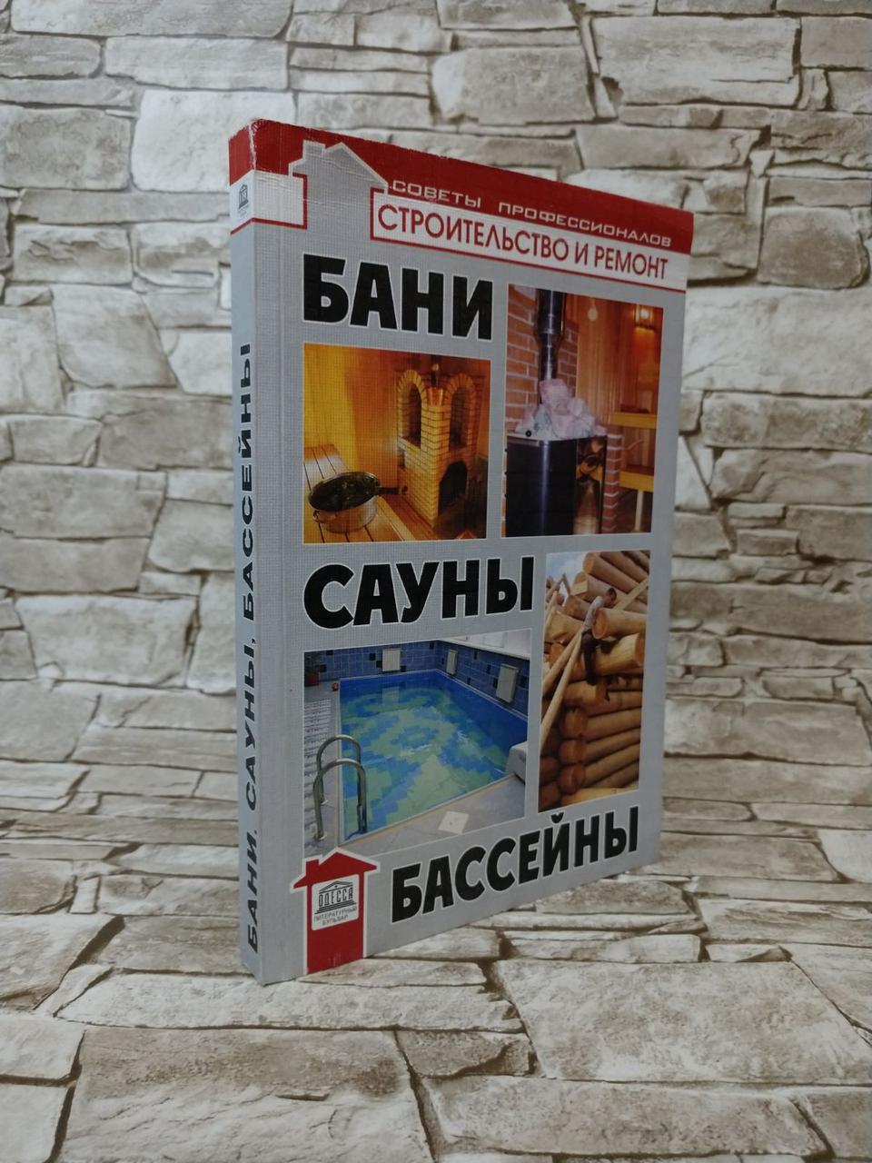 """Книга """"Бани, сауны, бассейны"""" В.С. Самойлов"""