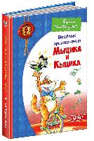 Детский бестселлер Веселые приключения Мыцика и Кыцика Ефим Чеповецкий