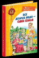 Детский бестселлер Все добрые люди-одна семья Сухомлинський В.