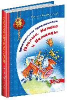 Детский бестселер Удивительное путешествие Мякиша, Нетака и Непоседы Книга №1 Ефим Чеповецкий