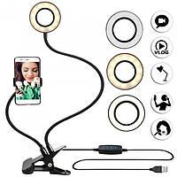 Держатель для телефона с LED подсветкой, держатель телефона на прещепке, Кольцевая селфи-лампа с держателем