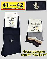 """Мужские носки стрейчевые """" Milan"""""""