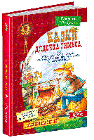 Казки дядечка Римуса або оповідки про пригоди Братика Кролика, Братика Лиса та всіх-всіх-всіх