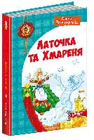 Дитячий бестселер Латочка та Хмареня Прокофьева Софія