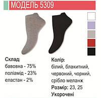 Женские носки - Легка Хода 5309