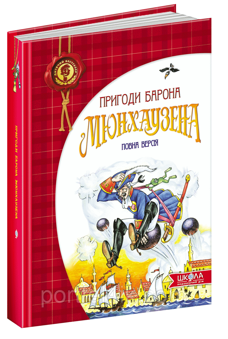 Дитячий бестселер Пригоди барона Мюнхаузена Готфріда Бюргера