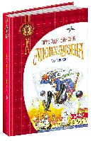 Дитячий бестселер Пригоди барона Мюнхаузена Готфріда Бюргера, фото 1