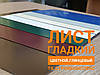 Гладкий лист оцинкованный  ЦВЕТНОЙ  (1250*2000) Китай 0.35 мм