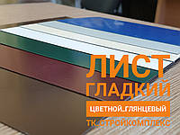 Гладкий лист оцинкованный  ЦВЕТНОЙ  (1250*2000) Китай 0.35 мм, фото 1