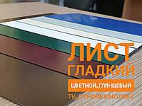 Гладкий лист оцинкованный ЦВЕТНОЙ (1250*2000) Корея 0.45 мм, фото 1