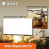 Обогреватели UDEN-S – хиты продаж августа!