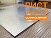 Лист гладкий  ОЦИНКОВАННЫЙ (1250*2000) Модуль Украина 0.5 мм