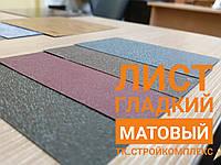 Гладкий лист  оцинкованный ЦВЕТНОЙ МАТОВЫЙ (1250*2000) Модуль Украина 0.45мм, фото 1